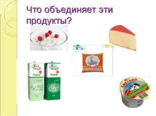Что объединяет эти продукты?