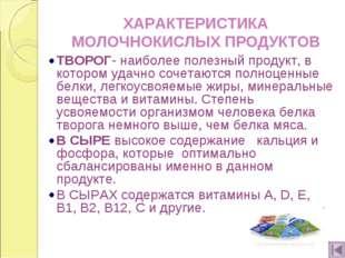 ХАРАКТЕРИСТИКА МОЛОЧНОКИСЛЫХ ПРОДУКТОВ ТВОРОГ- наиболее полезный продукт, в к