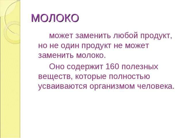 МОЛОКО может заменить любой продукт, но не один продукт не может заменить м...