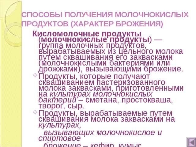 СПОСОБЫ ПОЛУЧЕНИЯ МОЛОЧНОКИСЛЫХ ПРОДУКТОВ (ХАРАКТЕР БРОЖЕНИЯ) Кисломолочные п...
