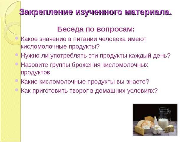 Закрепление изученного материала. Беседа по вопросам: Какое значение в питани...