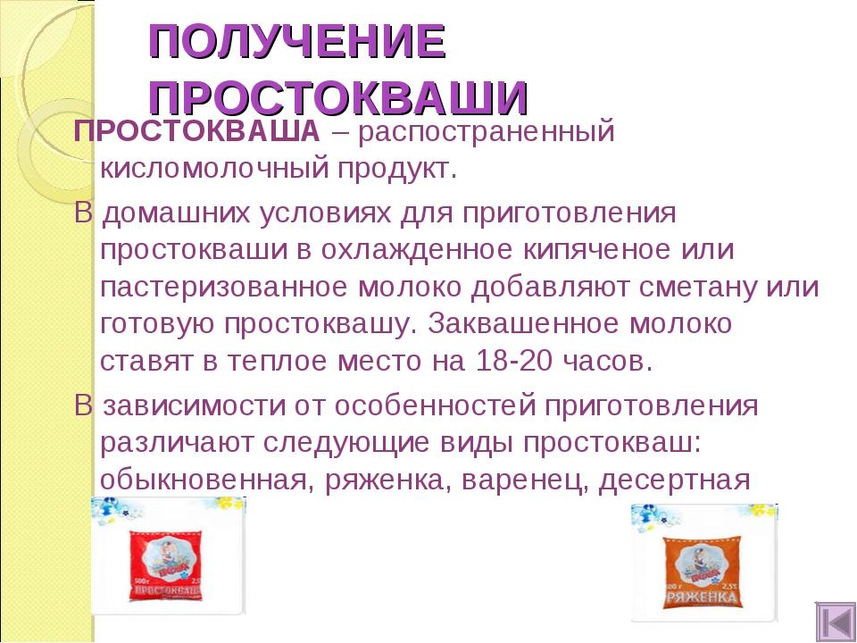 ПОЛУЧЕНИЕ ПРОСТОКВАШИ ПРОСТОКВАША – распостраненный кисломолочный продукт. В...