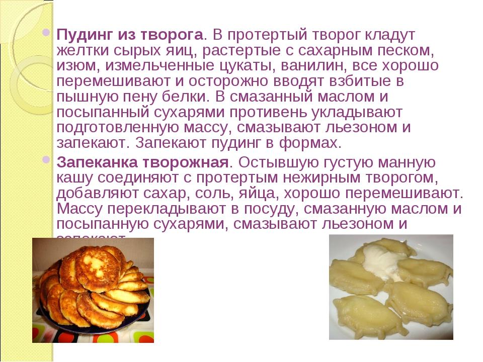 Пудинг из творога. В протертый творог кладут желтки сырых яиц, растертые с са...