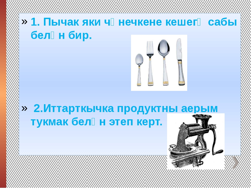 1. Пычак яки чәнечкене кешегә сабы белән бир. 2.Иттарткычка продуктны аерым...