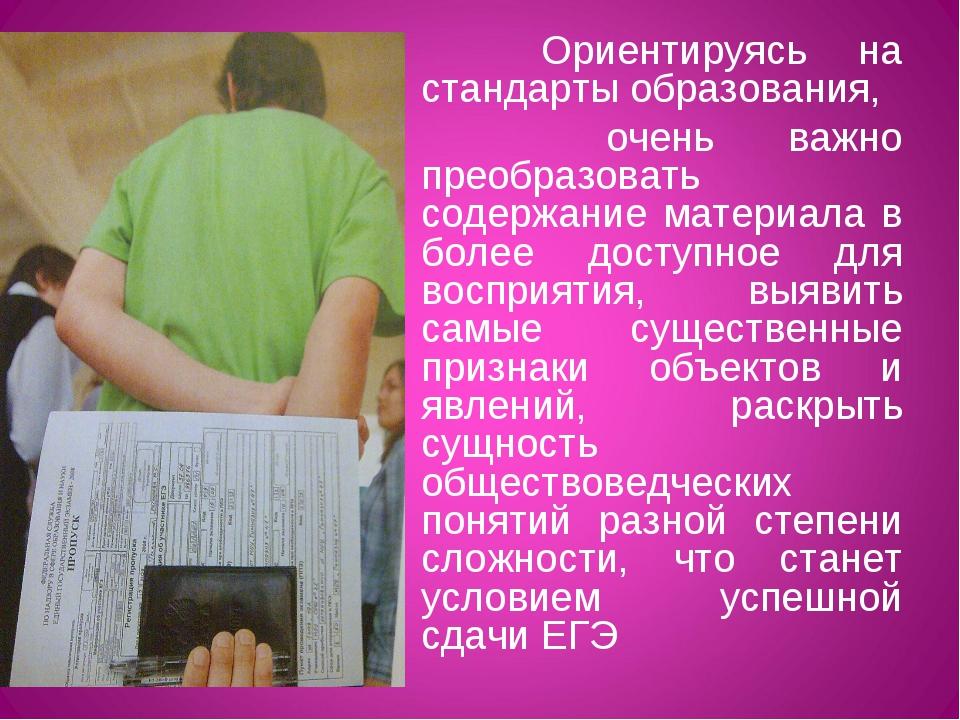 Ориентируясь на стандарты образования, очень важно преобразовать содержание...