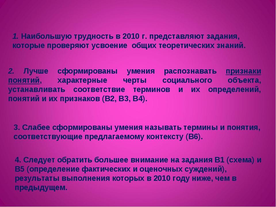 1. Наибольшую трудность в 2010 г. представляют задания, которые проверяют усв...