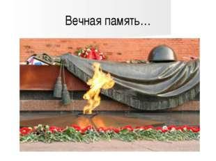 Вечная память…