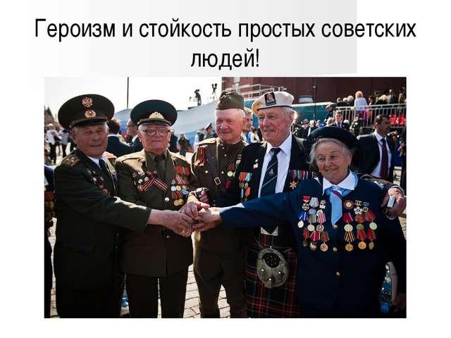 Героизм и стойкость простых советских людей!