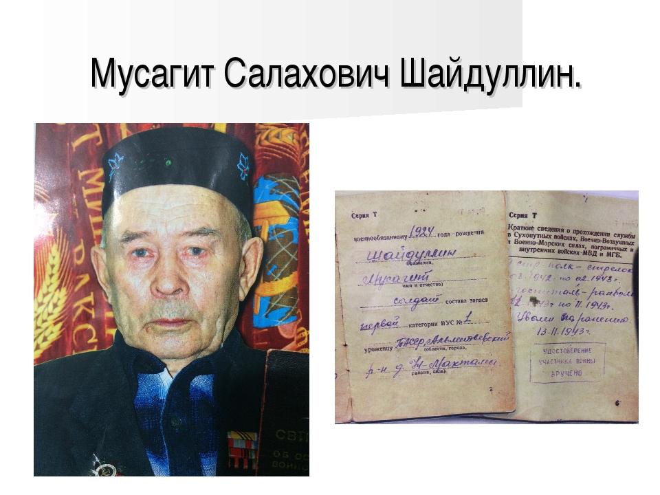 Мусагит Салахович Шайдуллин.