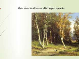 Иван Иванович Шишкин «Лес перед грозой»