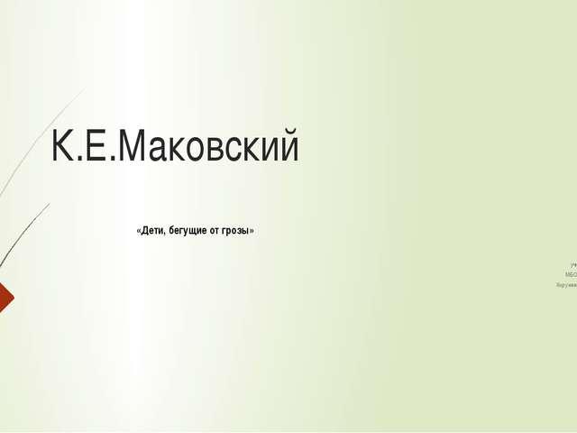 К.Е.Маковский «Дети, бегущие от грозы» Выполнила: учитель начальных классов М...