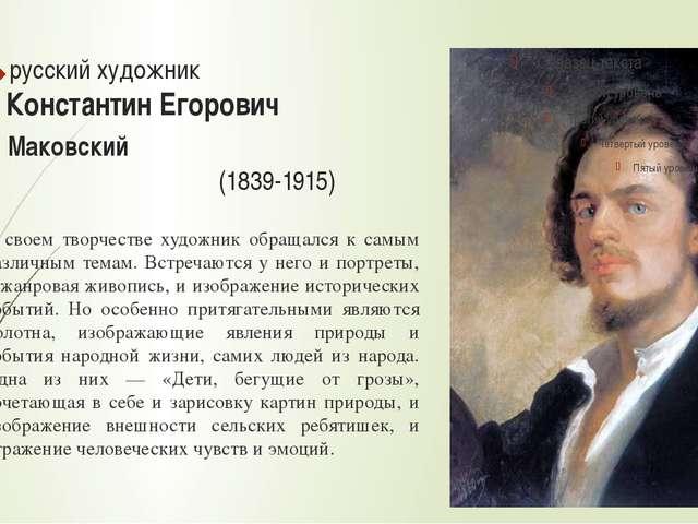 русский художник Константин Егорович Маковский (1839-1915) В своем творчеств...