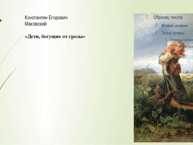 Константин Егорович Маковский «Дети, бегущие от грозы»
