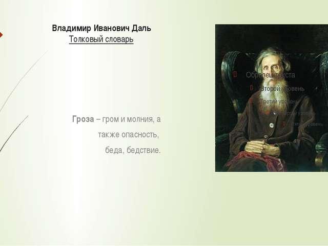 Владимир Иванович Даль Толковый словарь Гроза – гром и молния, а также опасно...
