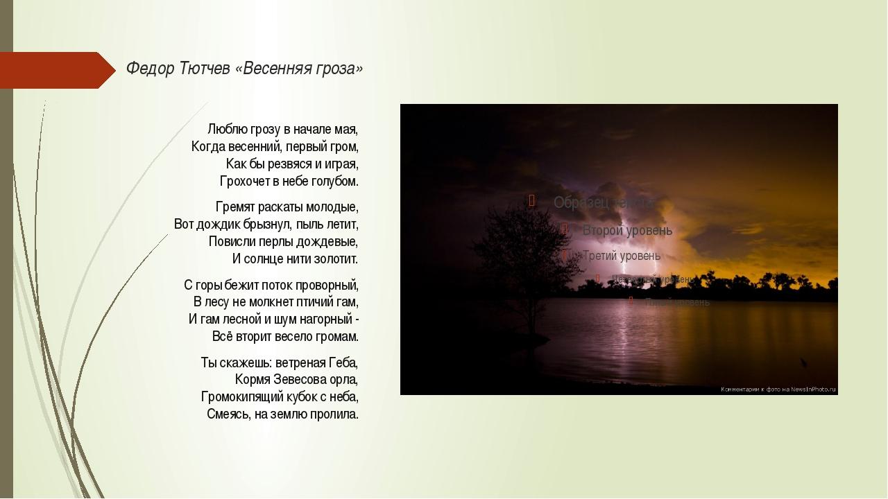 Федор Тютчев «Весенняя гроза» Люблю грозу в начале мая, Когда весенний, первы...