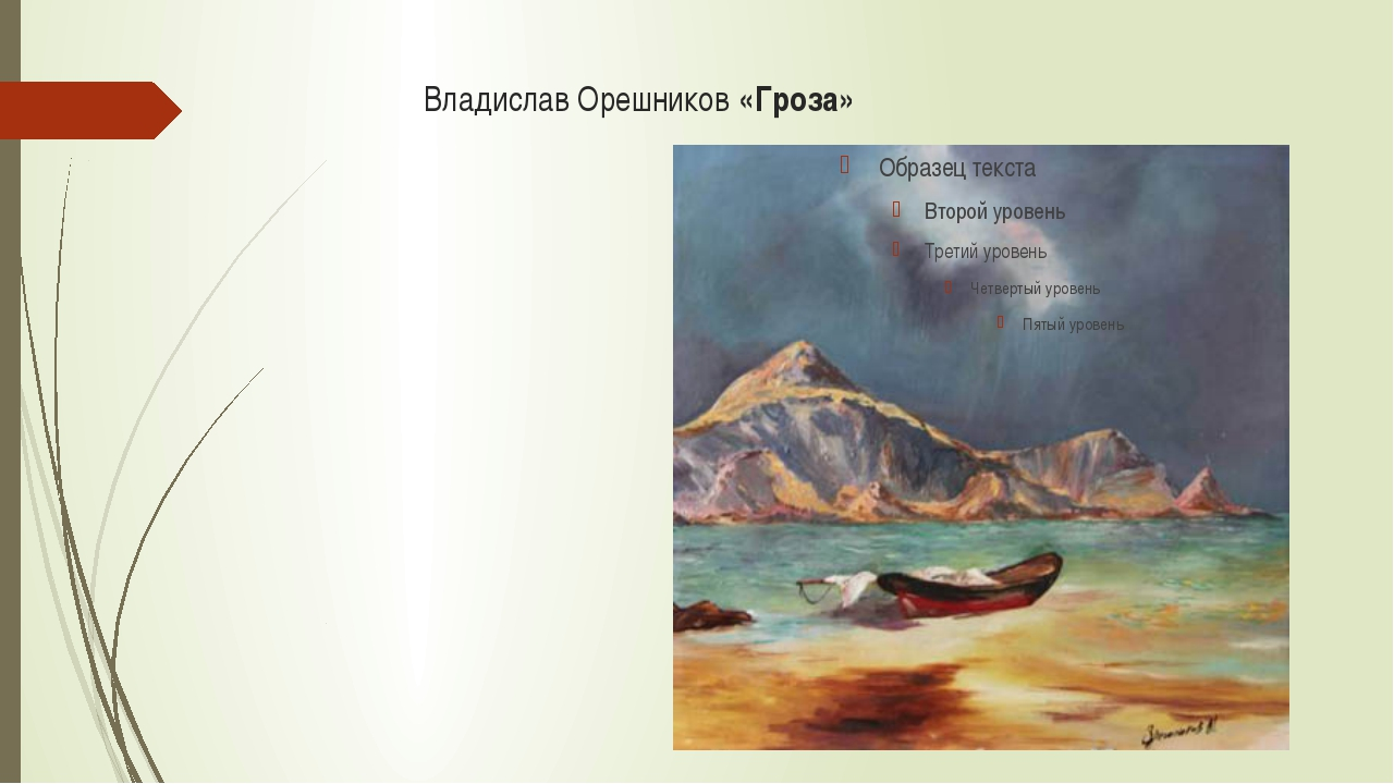 Владислав Орешников «Гроза»
