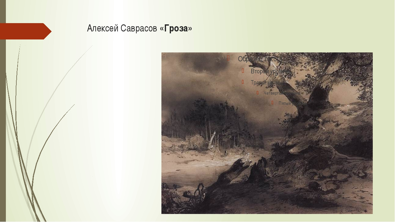Алексей Саврасов «Гроза»