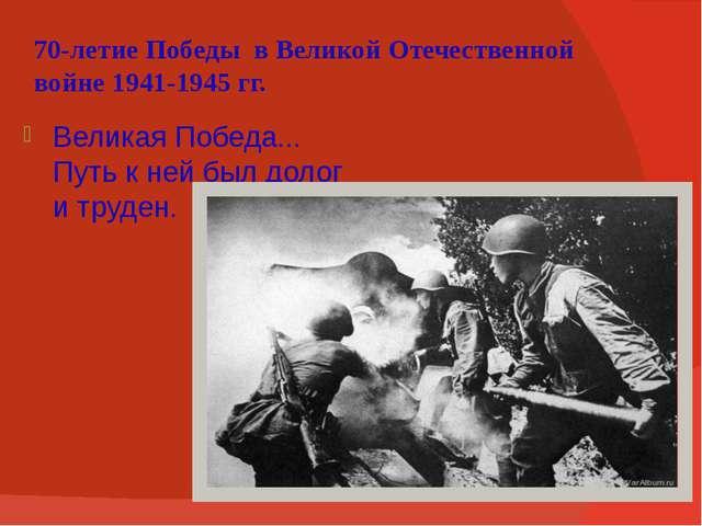 70-летие Победы в Великой Отечественной войне 1941-1945 гг. Великая Победа.....