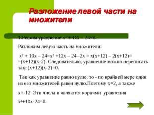 1.Решим уравнение х² + 10х – 24=0. Разложим левую часть на множители: х² + 10