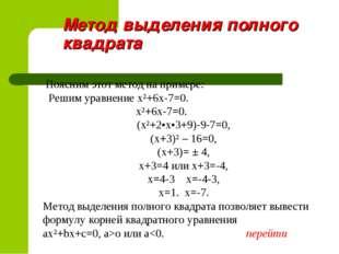 Метод выделения полного квадрата Поясним этот метод на примере: Решим уравнен