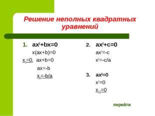 Решение неполных квадратных уравнений 1.ax2+bx=0 x(ax+b)=0 x1=0, ax+b=0