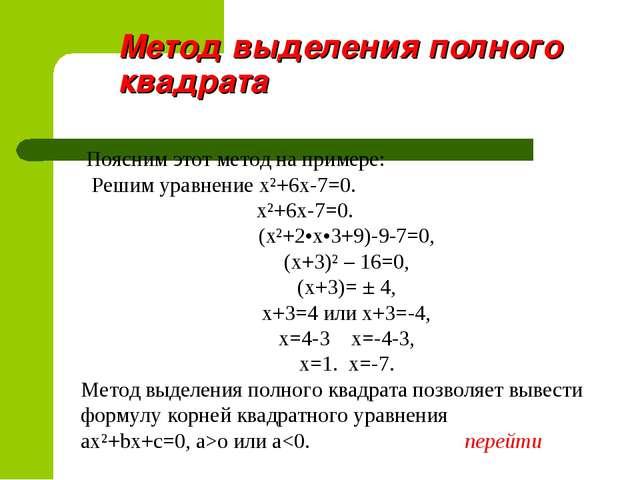Метод выделения полного квадрата Поясним этот метод на примере: Решим уравнен...