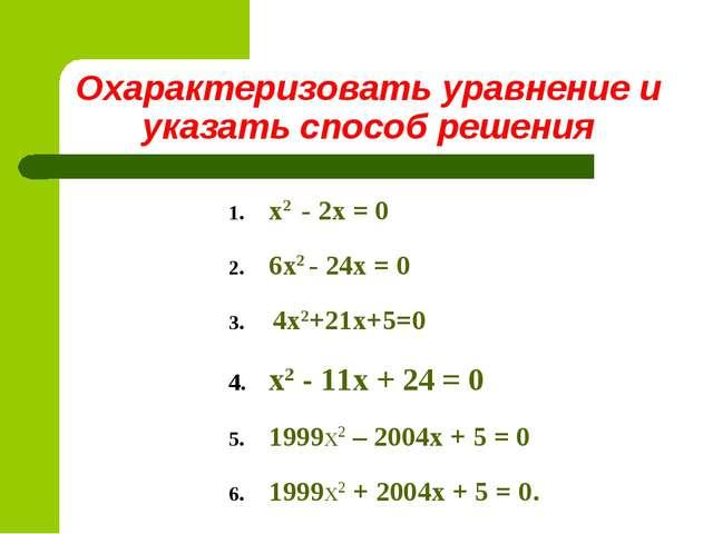 Охарактеризовать уравнение и указать способ решения х2 - 2х = 0 6x2 - 24х = 0...
