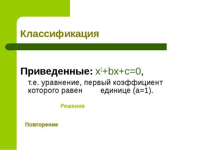 Классификация  Приведенные: x2+bx+c=0, т.е. уравнение, первый коэффициент к...