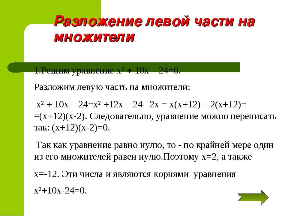 1.Решим уравнение х² + 10х – 24=0. Разложим левую часть на множители: х² + 10...