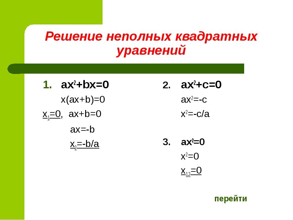 Решение неполных квадратных уравнений 1.ax2+bx=0 x(ax+b)=0 x1=0, ax+b=0...