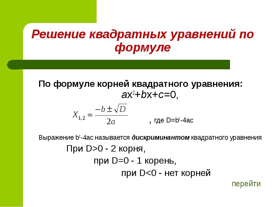 Решение квадратных уравнений по формуле По формуле корней квадратного уравнен...