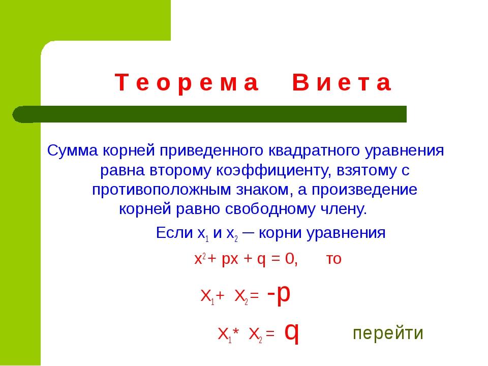 Т е о р е м а В и е т а Сумма корней приведенного квадратного уравнения равна...