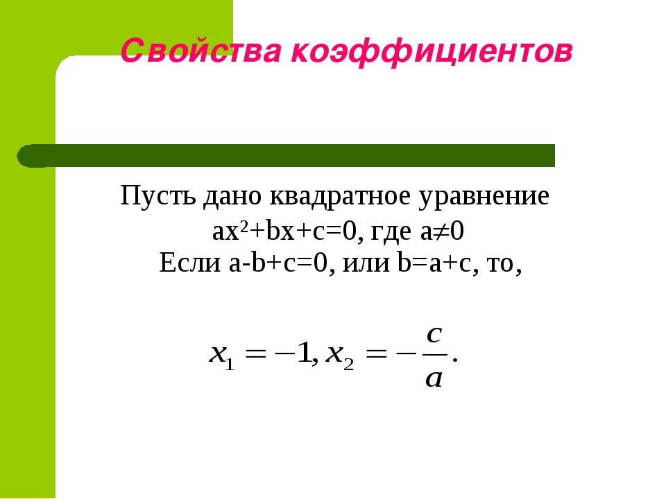 Свойства коэффициентов Пусть дано квадратное уравнение ax²+bx+c=0, где а0 Ес...