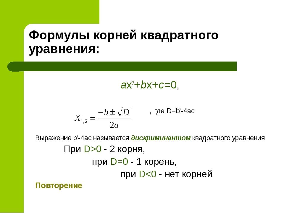 Формулы корней квадратного уравнения: ax2+bx+c=0, , где D=b2-4ac Выр...
