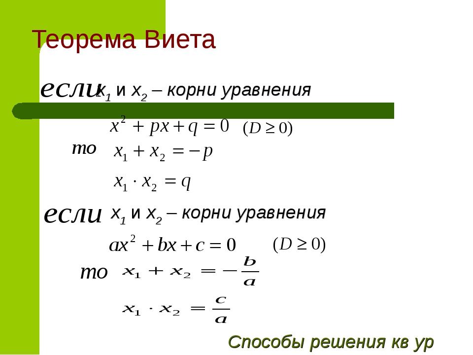 Гдз Теорема Виета