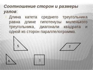 Соотношение сторон и размеры углов: Длина катета среднего треугольника равна