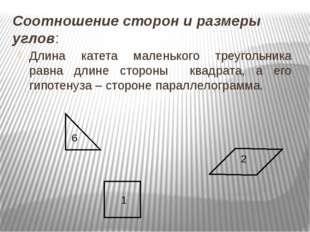 Соотношение сторон и размеры углов: Длина катета маленького треугольника равн