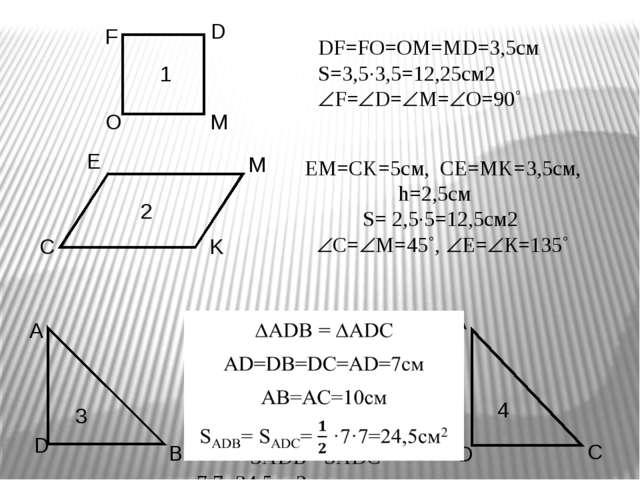 DF=FO=OM=MD=3,5см S=3,5·3,5=12,25см2 F=D=M=O=90˚ EM=CK=5см, CE=MK=3,5см,...