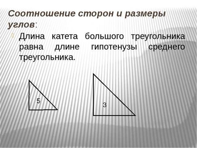 Соотношение сторон и размеры углов: Длина катета большого треугольника равна...