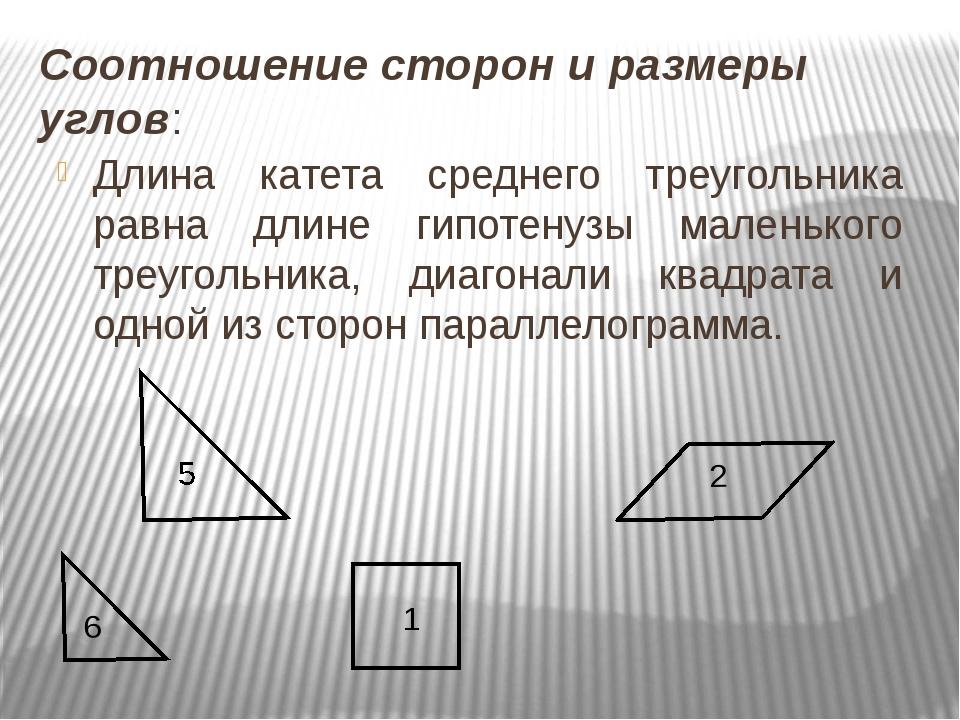 Соотношение сторон и размеры углов: Длина катета среднего треугольника равна...