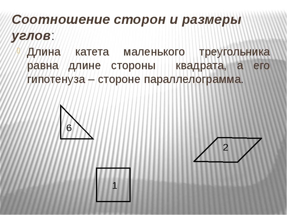 Соотношение сторон и размеры углов: Длина катета маленького треугольника равн...