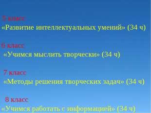 5 класс «Развитие интеллектуальных умений» (34 ч) 6 класс «Учимся мыслить тв