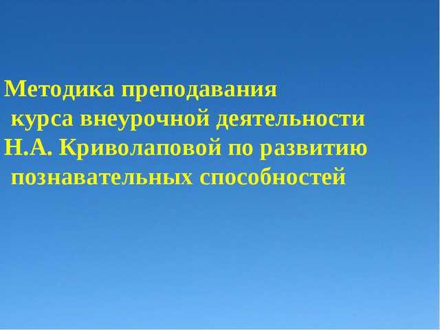 Методика преподавания курса внеурочной деятельности Н.А. Криволаповой по раз...
