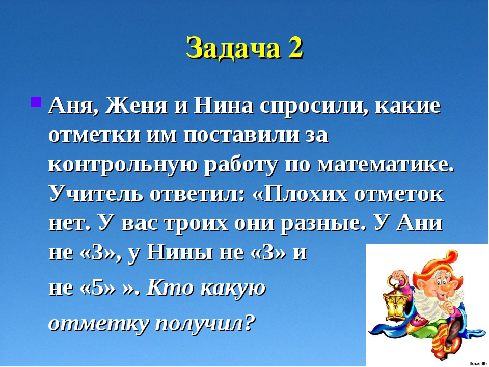 Задача 2 Аня, Женя и Нина спросили, какие отметки им поставили за контрольную...