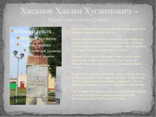 Хасанов Хаким Хусаинович – Героя Советского Союза Родился в Моркинском район