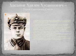 Хасанов Хаким Хусаинович – Героя Советского Союза Немцы яростно контратаковал