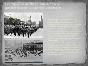 Сентябрь-декабрь 1941 г. - битва за Москву первое поражение фашистских захват