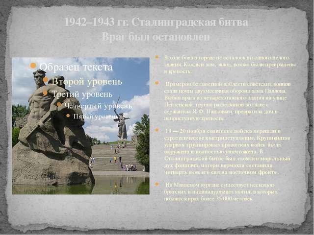 1942–1943 гг. Сталинградская битва Враг был остановлен В ходе боев в городе н...