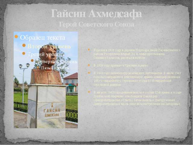 Гайсин Ахмедсафа Герой Советского Союза Родился в 1918 году в деревне Портчар...