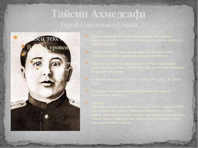 Гайсин Ахмедсафа Герой Советского Союза Гвардии младший лейтенант Ахмед Гайси...